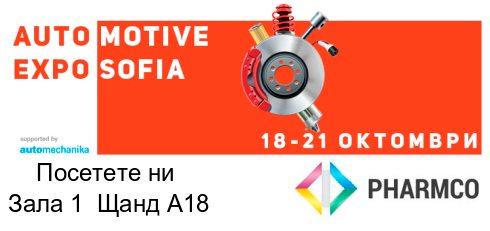 AUTOMOTIVE EXPO Sofia 18 - 21 10 2018